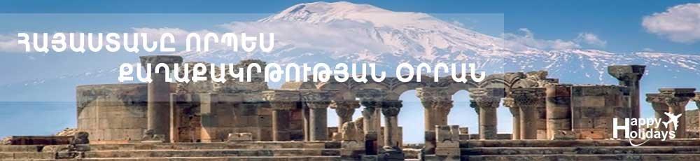 Հայաստանը որպես քաղաքակրթության օրրան